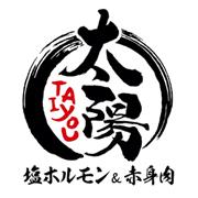 塩ホルモン&赤身肉 太陽 -TAIYOU-
